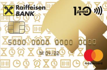 кредитная карта райффайзенбанк 110 дней условия получения